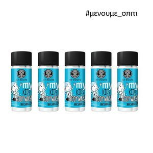 My Roots MY KIDS 5 MINIS douchegels Marshmallow 30ml